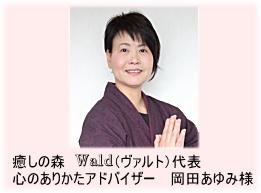心のありかたアドバイザー岡田あゆみ様