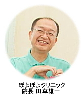 ぽよぽよクリニック 院長 田草雄一