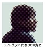 ライトグラフ 代表 太田貴之