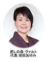 Wald 代表 岡田あゆみ